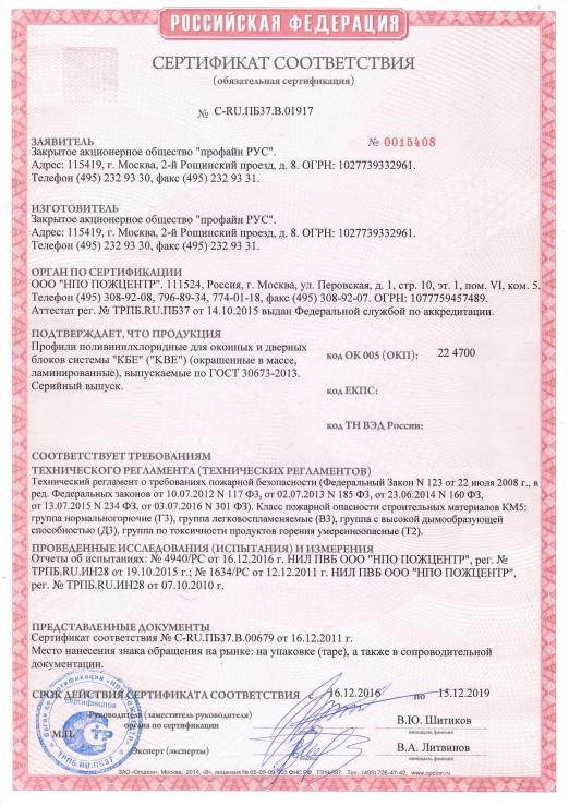 pojar-sert-15-12-2019