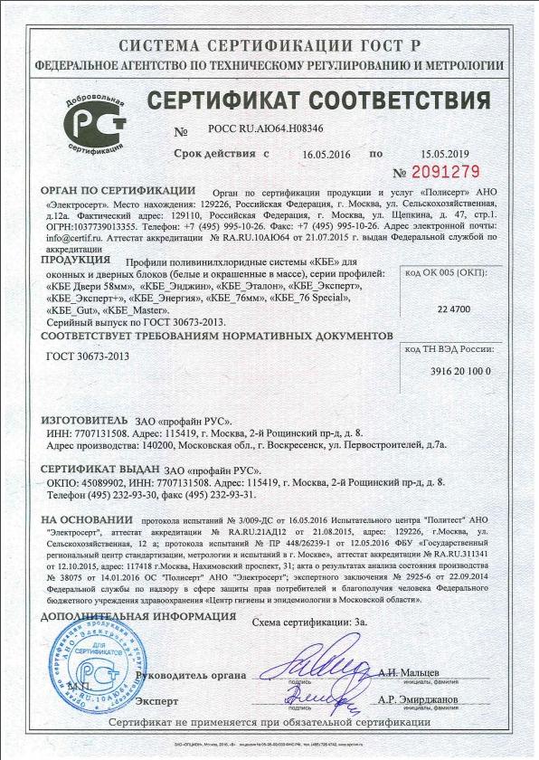 sert-sootv-2